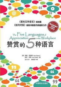 The Five Languages of Appreciation in the Workplace赞赏的五种语&#3