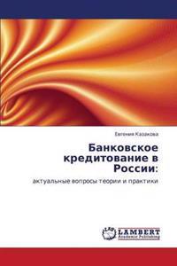 Bankovskoe Kreditovanie V Rossii