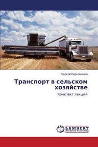 Transport V Sel'skom Khozyaystve