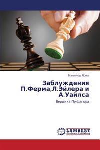 Zabluzhdeniya P.Ferma, L.Eylera I A.Uaylsa