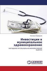 Investitsii V Munitsipal'noe Zdravookhranenie