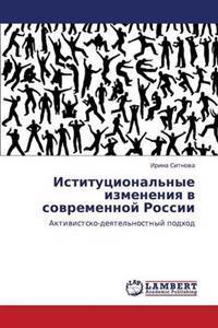 Istitutsional'nye Izmeneniya V Sovremennoy Rossii