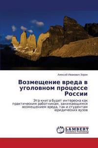 Vozmeshchenie Vreda V Ugolovnom Protsesse Rossii