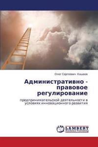 Administrativno - Pravovoe Regulirovanie