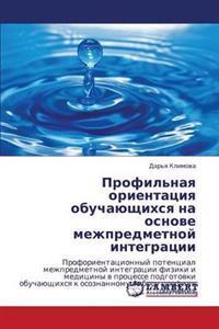Profil'naya Orientatsiya Obuchayushchikhsya Na Osnove Mezhpredmetnoy Integratsii