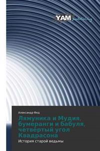 Lyamunika I Mudiya, Bumerangi I Babulya, Chetvyertyy Ugol Kvadrasona