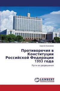 Protivorechiya V Konstitutsii Rossiyskoy Federatsii 1993 Goda