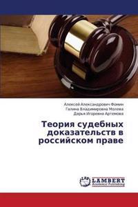 Teoriya Sudebnykh Dokazatel'stv V Rossiyskom Prave