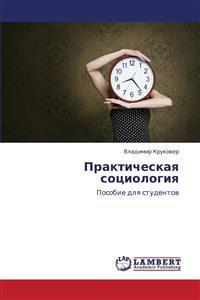 Prakticheskaya Sotsiologiya