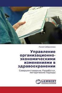Upravlenie Organizatsionno-Ekonomicheskimi Izmeneniyami V Zdravookhranenii
