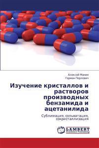Izuchenie Kristallov I Rastvorov Proizvodnykh Benzamida I Atsetanilida