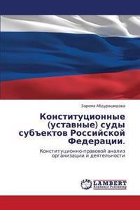 Konstitutsionnye (Ustavnye) Sudy Subektov Rossiyskoy Federatsii.