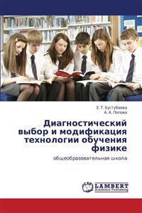 Diagnosticheskiy Vybor I Modifikatsiya Tekhnologii Obucheniya Fizike