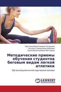 Metodicheskie Priemy Obucheniya Studentov Begovym Vidam Legkoy Atletiki