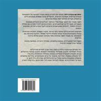 A Journey with a Plastic Bag (Hebrew Edition): An Intimate Dialogue Between Writing, Sculpture and Photography