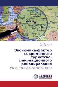 Ekonomika-Faktor Sovremennogo Turistsko-Rekreatsionnogo Rayonirovaniya