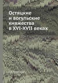 Ostyatskie I Vogulskie Knyazhestva V XVI-XVII Vekah