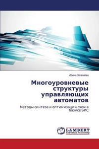 Mnogourovnevye Struktury Upravlyayushchikh Avtomatov