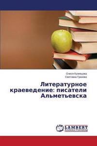 Literaturnoe Kraevedenie