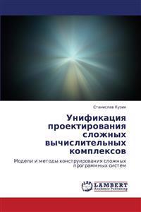 Unifikatsiya Proektirovaniya Slozhnykh Vychislitel'nykh Kompleksov
