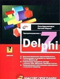 Programming in Delphi 7
