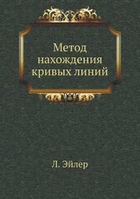Metod Nahozhdeniya Krivyh Linij