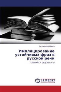 Implitsirovanie Ustoychivykh Fraz V Russkoy Rechi