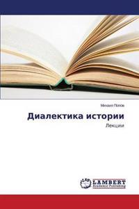 Dialektika Istorii