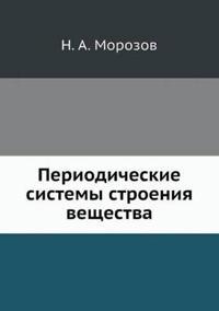Periodicheskie Sistemy Stroeniya Veschestva