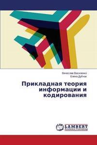 Prikladnaya Teoriya Informatsii I Kodirovaniya