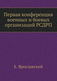 Pervaya Konferentsiya Voennyh I Boevyh Organizatsij Rsdrp