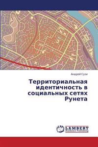 Territorial'naya Identichnost' V Sotsial'nykh Setyakh Runeta