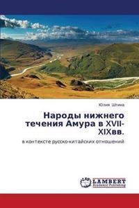 Narody Nizhnego Techeniya Amura V XVII-XIXVV.