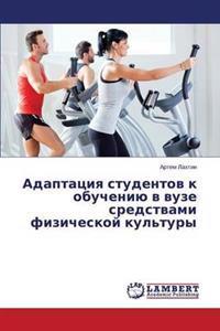Adaptatsiya Studentov K Obucheniyu V Vuze Sredstvami Fizicheskoy Kul'tury