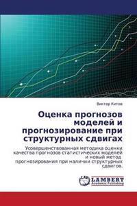 Otsenka Prognozov Modeley I Prognozirovanie Pri Strukturnykh Sdvigakh