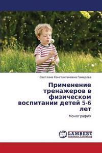 Primenenie Trenazherov V Fizicheskom Vospitanii Detey 5-6 Let