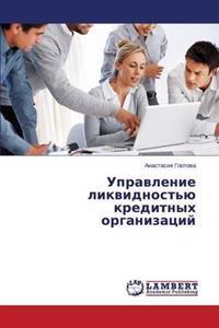 Upravlenie Likvidnost'yu Kreditnykh Organizatsiy