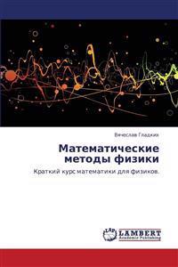 Matematicheskie Metody Fiziki