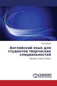 Angliyskiy Yazyk Dlya Studentov Tvorcheskikh Spetsial'nostey