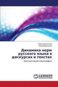 Dinamika Norm Russkogo Yazyka V Diskursakh I Tekstakh