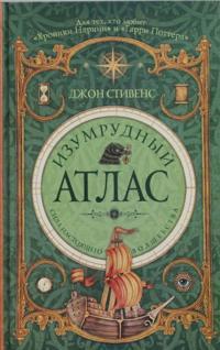 Izumrudnyj atlas. Kn1.Sila nastojaschego volshebstva