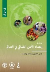 The State of Food Insecurity in the World 2013 (Arabic)