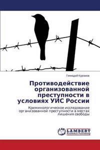 Protivodeystvie Organizovannoy Prestupnosti V Usloviyakh Uis Rossii
