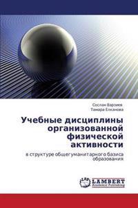 Uchebnye Distsipliny Organizovannoy Fizicheskoy Aktivnosti