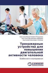 Trenazhernye Ustroystva Dlya Povysheniya Dvigatel'noy Aktivnosti Cheloveka