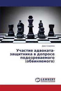 Uchastie Advokata-Zashchitnika V Doprose Podozrevaemogo (Obvinyaemogo)