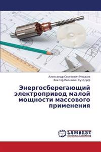 Energosberegayushchiy Elektroprivod Maloy Moshchnosti Massovogo Primeneniya
