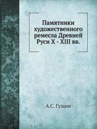 Pamyatniki Hudozhestvennogo Remesla Drevnej Rusi X - XIII VV
