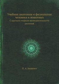Uchebnik Anatomii I Fiziologii Cheloveka I Zhivotnyh S Kratkim Ocherkom Zhiznedeyatelnosti Rastenij