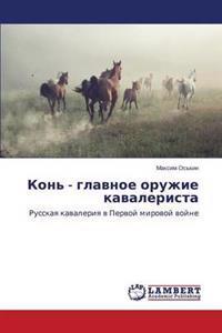 Kon' - Glavnoe Oruzhie Kavalerista